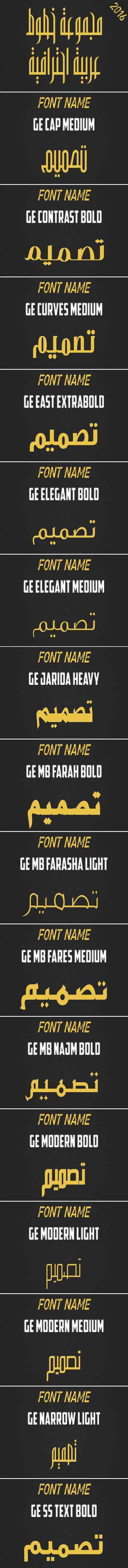 Arabic font GE 2016