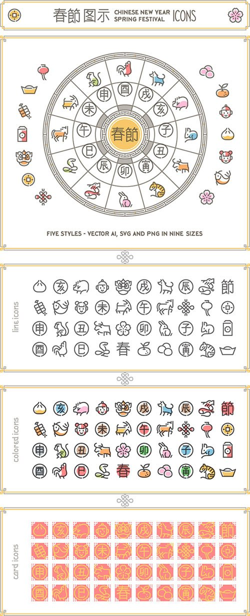 AI, PNG, SVG Vector Icons - Chinese New Year