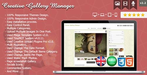 CodeCanyon - Creative Gallery Manager v2.0 (Update: 5 December 14) - 7888458