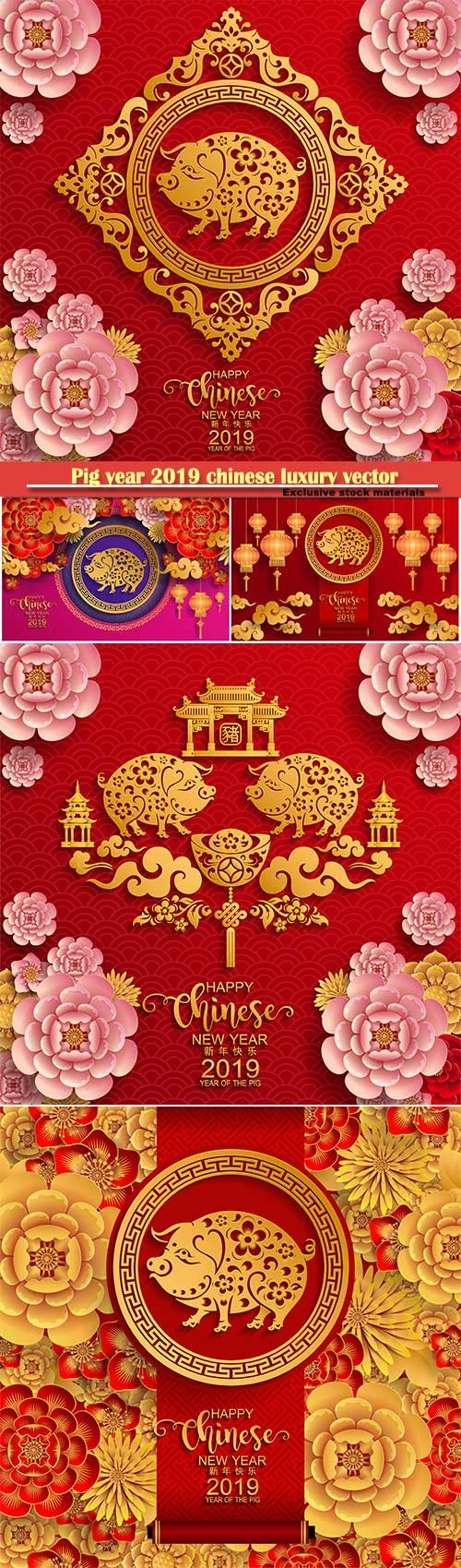 Pig year 2019 chinese luxury vector card # 5