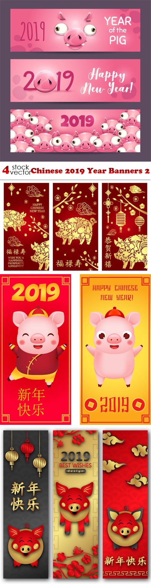 Vectors - Chinese 2019 Year Banners 2