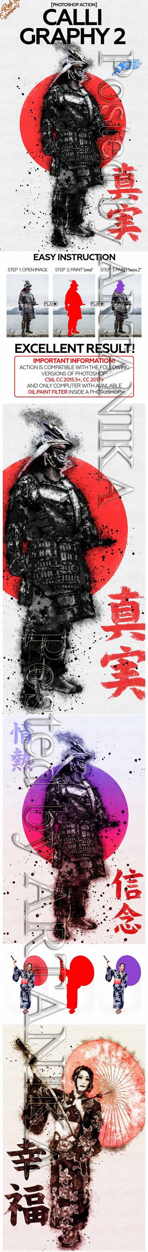 GraphicRiver - Calligraphy 2 Photoshop Action 21210621