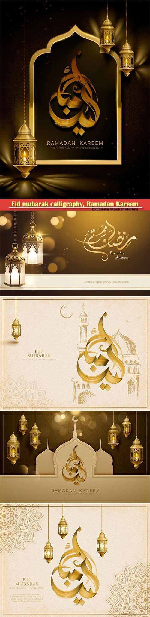 Eid mubarak calligraphy, Ramadan Kareem vector card # 7