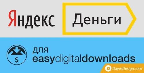 CodeCanyon - Yandex Money Payment Gateway for EDD v1.0.0 - 15832663