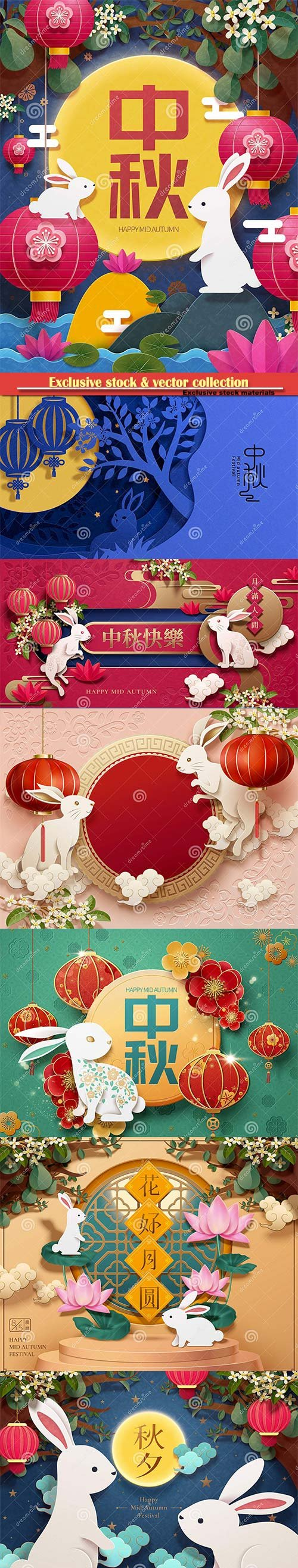 Mid autumn festival paper art design with rabbit, lanterns and the full moon decorations