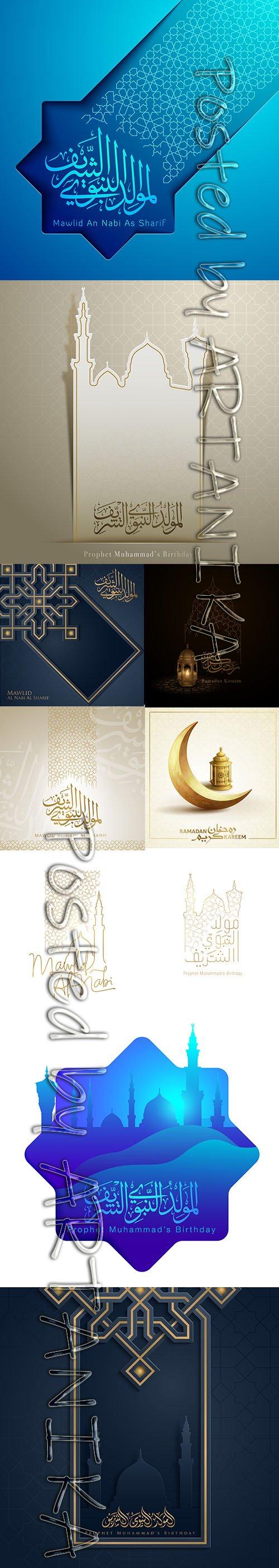 Vector Greeting Card of Arabic Design Illustrations Vol 2