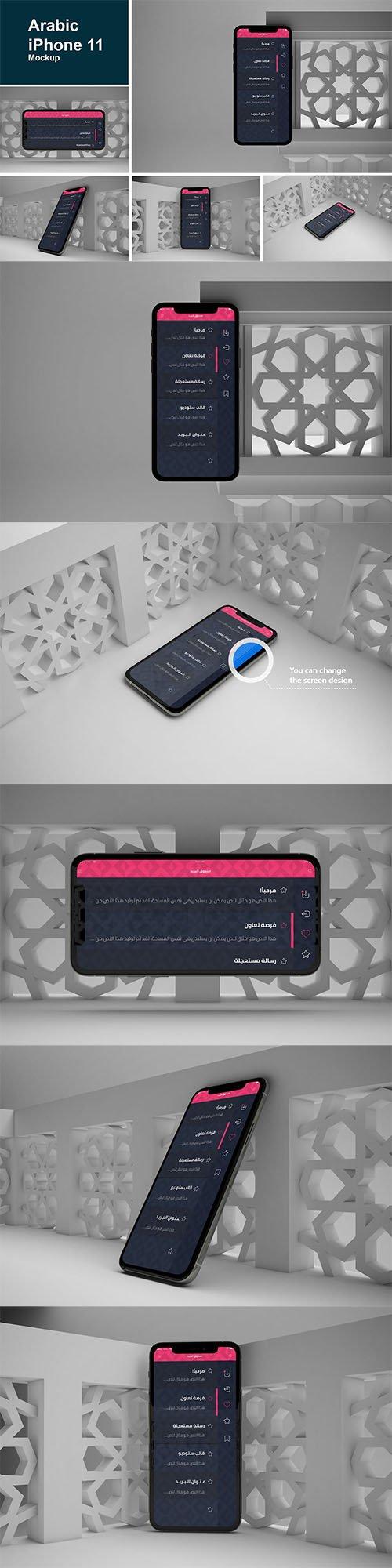 Arabic iPhone 11 Mockup