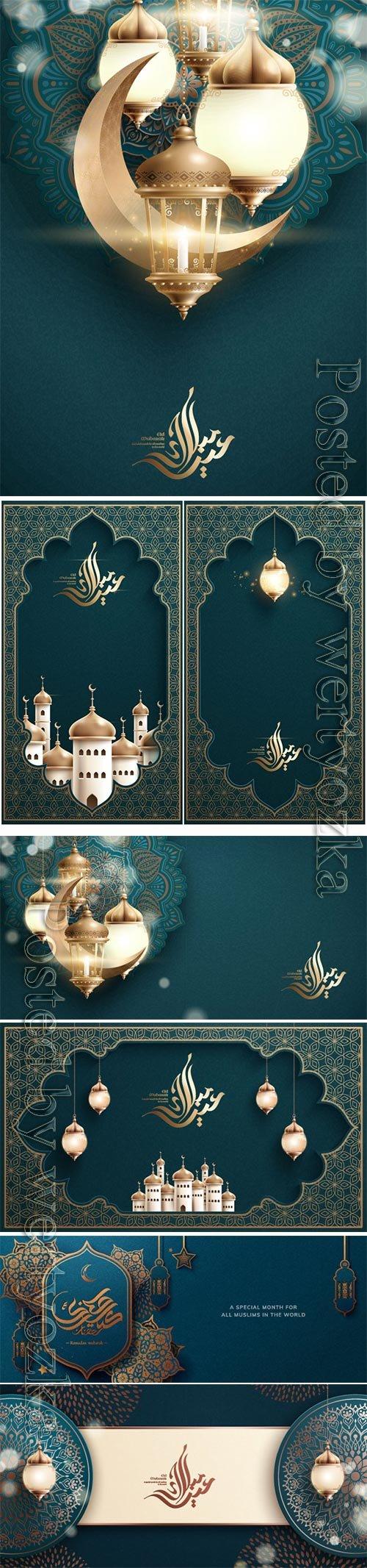 Eid Mubarak calligraphy vector design # 3