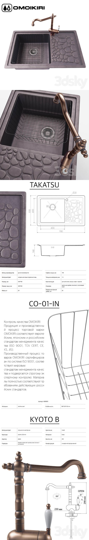 Wash TAKATSU Mixer KYOTO B cart CO-01-IN